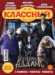 Классный журнал №20/2019