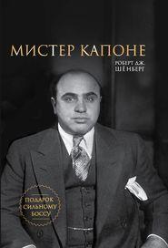 Мистер Капоне - Роберт Шёнберг
