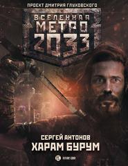 Метро 2033: Харам Бурум - Сергей Антонов