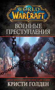 World Of Warcraft: Военные прест… - Кристи Голден