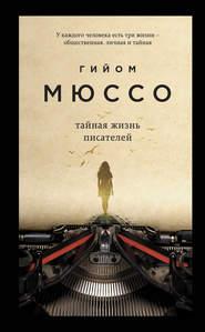 Тайная жизнь писателей - Гийом Мюссо