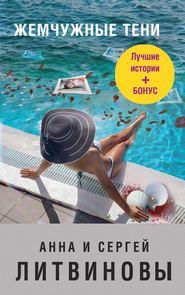 Жемчужные тени (сборник) - Анна и Сергей Литвиновы