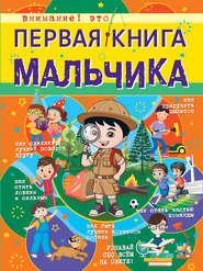 Первая книга мальчика
