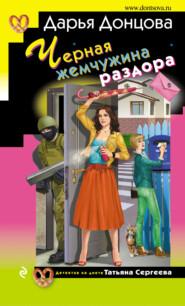 Черная жемчужина раздора - Дарья Донцова