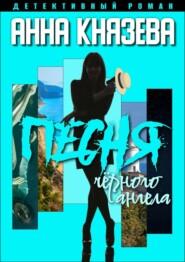 Песня черного ангела - Анна Князева