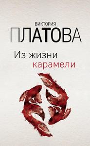 Из жизни карамели - Виктория Платова
