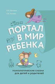 Портал в мир ребенка. Психологич… - Олег Хухлаев и др.