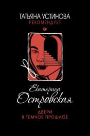 Двери в темное прошлое - Екатерина Островская