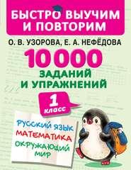 10 000 заданий и упражнений. 1 класс. Русский язык. Математика. Окружающий мир