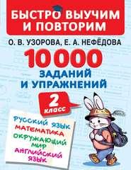 10 000 заданий и упражнений. 2 класс. Русский язык. Математика. Окружающий мир. Английский язык