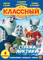 Классный журнал №21/2019