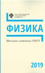 Школьные олимпиады СПбГУ 2019. Физика
