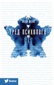 Тред психолога - Антон Шутов