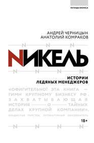Никель. Истории ледяных менеджер… - Андрей Черницын и др.
