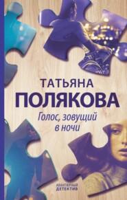 Голос, зовущий в ночи - Татьяна Полякова