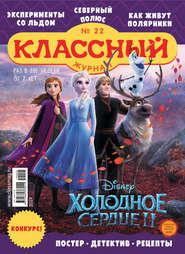 Классный журнал №22/2019