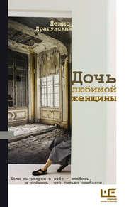Дочь любимой женщины (сборник… - Денис Драгунский