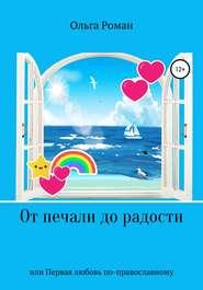 От печали до радости или Первая любовь по-православному