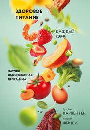 Здоровое питание каждый день - Рут Энн Карпентер и др.