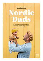 Nordic Dads - Роман Лошманов и др.