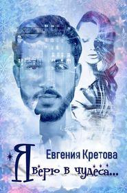 Я верю в чудеса (сборник) - Евгения Кретова