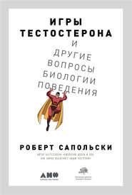 Игры тестостерона и другие вопро… - Роберт Сапольски