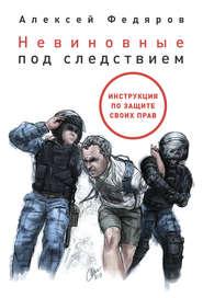 Невиновные под следствием - Алексей Федяров