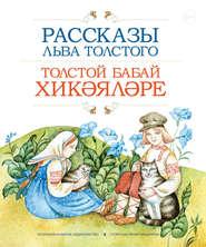 Рассказы Льва Толстого / Толстой бабай хикәяләре