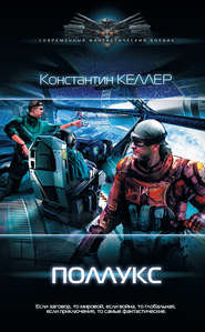Поллукс - Константин Келлер