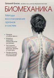 Биомеханика. Методы восстановлен… - Евгений Блюм