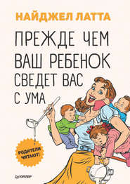 Прежде чем ваш ребенок сведет ва… - Найджел Латта