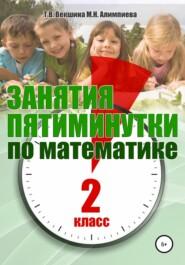 Занятия-пятиминутки по математике. 2 класс
