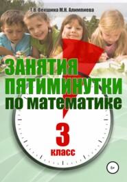 Занятия-пятиминутки по математике. 3 класс