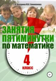 Занятия-пятиминутки по математике. 4 класс
