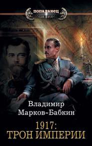 1917: Трон Империи - Владимир Марков-Бабкин
