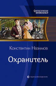 Охранитель - Константин Назимов