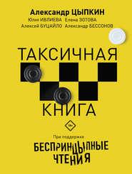 БеспринцЫпные чтения. ТАКСИчная … - Юлия Ивлиева и др.