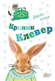 Кролик Клевер - Джейн Кларк