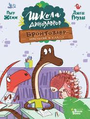 Бронтозавр – новенький в класс… - Пьер Жемм