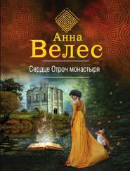 Сердце Отроч монастыря - Анна Велес