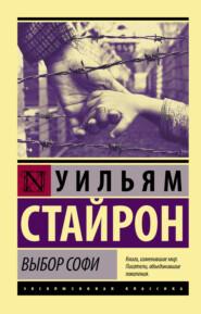 Выбор Софи - Уильям Стайрон