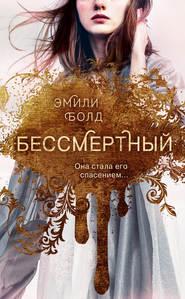 Бессмертный - Эмили Болд