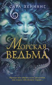 Морская ведьма - Сара Хеннинг