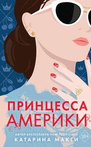 Принцесса Америки - Катарина Макги