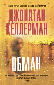 Обман - Джонатан Келлерман
