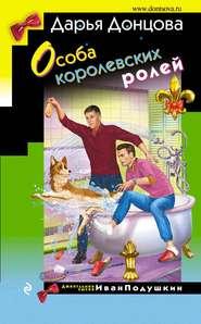 Особа королевских ролей - Дарья Донцова