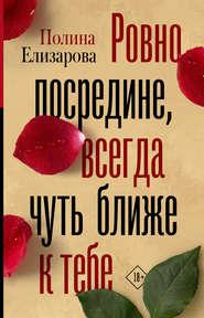 Ровно посредине, всегда чуть бли… - Полина Елизарова