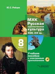 МХК. 8 класс. Русская художественная культура. XVIII-XIX вв.