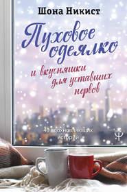 Пуховое одеялко и вкусняшки для … - Шона Никист