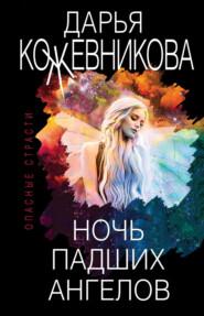 Ночь падших ангелов - Дарья Кожевникова